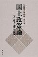 国土政策論(上) 産業基盤整備編 矢田俊文著作集3