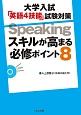 大学入試「英語4技能」試験対策 Speaking スキルが高まる必修ポイント8