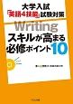 大学入試「英語4技能」試験対策 Writing スキルが高まる必修ポイント10