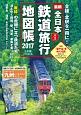 全日本 鉄道旅行地図帳 2017 特集:「駅そば」をめぐる旅 全線・全駅を一冊に!