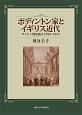 ボディントン家とイギリス近代 ロンドン貿易商人 1580-1941
