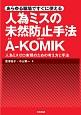 あらゆる職場ですぐに使える 人為ミスの未然防止手法 A-KOMIK 人為ミスゼロ実現のための考え方と手法