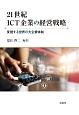 21世紀ICT企業の経営戦略 変貌する世界の大企業体制