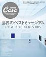 Casa BRUTUS特別編集 世界のベストミュージアム