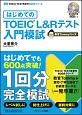 はじめてのTOEIC L&Rテスト入門模試 教官Tommyコース TOEIC TEST教習所600点シリーズ