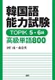 韓国語能力試験 TOPIK 5・6級 高級単語800