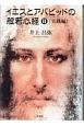 イエスとアバビッドの般若心経(実践編) (2)