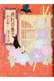 成れの果て-青山の鴉-