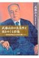 武藤山治の先見性と彼をめぐる群像 恩師福澤諭吉の偉業を継いで