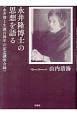 永井隆博士の思想を語る 永井博士生誕百周年の記念講演会録