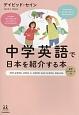 中学英語で日本を紹介する本 14歳の世渡り術