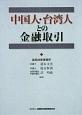 中国人・台湾人との金融取引