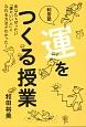 和田塾 運をつくる授業 あなたもぜったい「運のいい人」になれる方法がわかっ