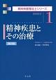 精神疾患とその治療<第2版> 精神保健福祉士シリーズ1 精神医学