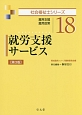 就労支援サービス<第3版> 社会福祉士シリーズ18 雇用支援・雇用政策