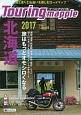 ツーリングマップル 北海道 2017