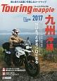 ツーリングマップル 九州沖縄 2017