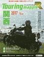 ツーリングマップルR 関西 2017 1:120,000