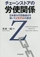 チェーンストアの労使関係 日本最大の労働組合を築いたZモデルの探求