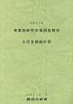 青果物卸売市場調査報告 平成27年