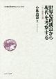 世界史的観点から現代を考察する 小林道憲〈生命の哲学〉コレクション7 二十一世紀への道