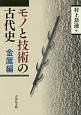 モノと技術の古代史 金属編