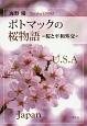 ポトマックの桜物語 桜と平和外交