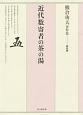 熊倉功夫著作集 近代数寄者の茶の湯 (4)