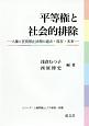 平等権と社会的排除 シリーズ:人権問題としての排除・剥奪 人権と差別禁止法理の過去・現在・未来