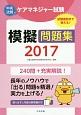 ケアマネジャー試験模擬問題集 2017 240問+充実解説!