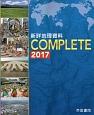 新詳・地理資料 COMPLETE 2017