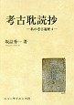考古耽読抄 私の考古遍歴4