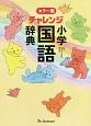 チャレンジ 小学国語辞典<カラー版>