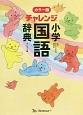 チャレンジ 小学国語辞典<カラー版・コンパクト版>