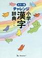 チャレンジ 小学漢字辞典<カラー版・コンパクト版>