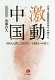 日本人論説委員が見つめ続けた 激動中国 中国人記者には書けない14億人への提言