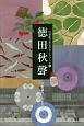 徳田秋聲 21世紀日本文学ガイドブック6