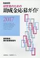 研究者のための助成金応募ガイド 2017