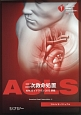 ACLSプロバイダーマニュアル AHAガイドライン2015準拠