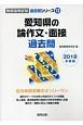 愛知県の論作文・面接 過去問 2018 教員採用試験過去問シリーズ