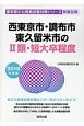 西東京市・調布市・東久留米市の2類・短大卒程度 2018 東京都の公務員試験対策シリーズ