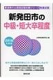 新発田市の中級・短大卒程度 2018 新潟県の公務員試験対策シリーズ