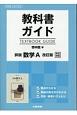 教科書ガイド<啓林館版> 詳説・数学A<改訂版>