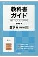 教科書ガイド<啓林館版> 数学A<改訂版>