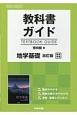教科書ガイド<啓林館版> 地学基礎<改訂版>