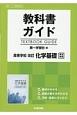 教科書ガイド<第一学習社版> 高等学校 化学基礎<改訂>