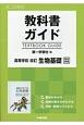 教科書ガイド<第一学習社版> 高等学校 生物基礎<改訂>