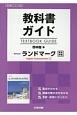 教科書ガイド<啓林館版> リバイズドランドマーク English Communication1