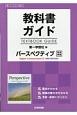 教科書ガイド<第一学習社版> パースペクティブ English Communication1 ニューエディション