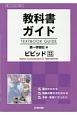 教科書ガイド<第一学習社版> ビビッド English Communication1 ニューエディション